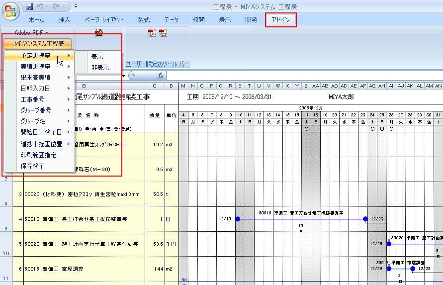 アドイン」タブの中に「MIYA ... : カレンダー表 : カレンダー