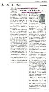 建設速報2012年7月3日