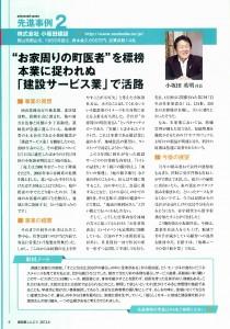 建設業しんこう2012 6月号 記事